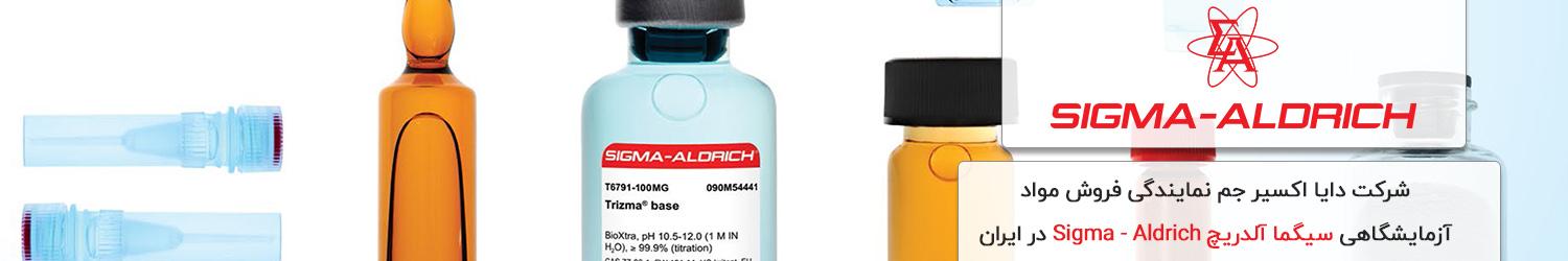 فروش مواد آزمایشگاهی سیگما آلدریج Sigma Aldrich