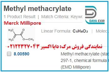 متیل متاکریلات -Methyl methacrylate-800590