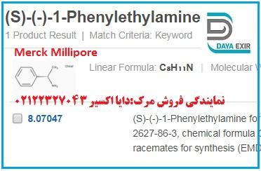 فنیل اتیل آمین- Phenylethylamine- 807047