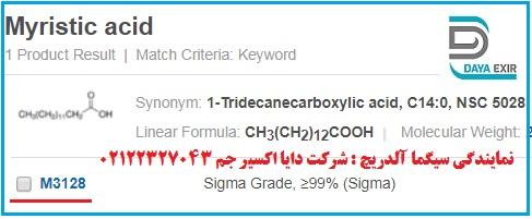 میریستیک اسید-Myristic acid- M3128