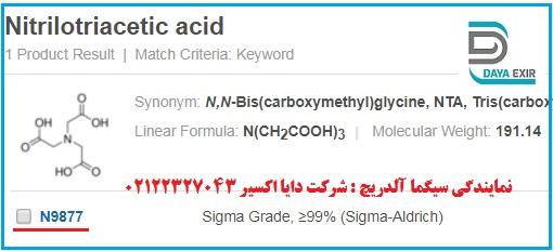 اسید نتریلوتوریستیک- Nitrilotriacetic acid- N9877