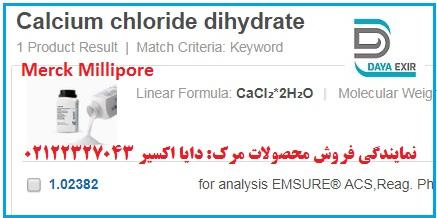 کلرید کلسیم دی هیدرات ماده آزمایشگاهی-Calcium chloride dihydrate-102382