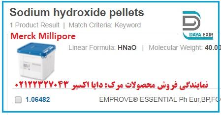 هیدروکسید سدیم-Sodium hydroxide pellets - 106482
