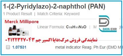 1-(2-پریدیلازو)-2-نفتول-1-(2-Pyridylazo)-2-naphthol (PAN)-107531