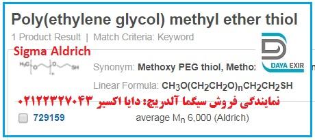 پلی اتیلن گلیکول-Poly(ethylene glycol) methyl ether thiol-729159