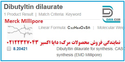 دی بوتیل تین دی لورات-Dibutyltin dilaurate-820421