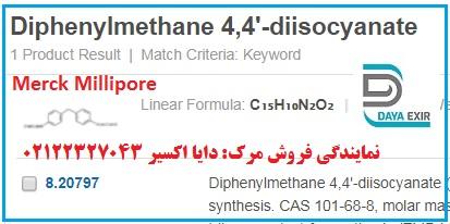 دی فینیل متان 4،4'- دیسیوسیانات - Diphenylmethane 4,4'-diisocyanate -820797