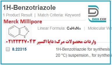 بنزوتریازول - 1H-Benzotriazole -822315
