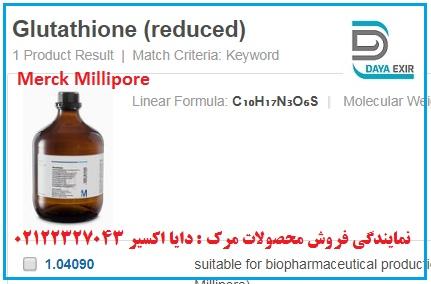 گلوتاتیون کاهش یافته – Glutathione (reduced)- 104090