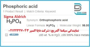 اسید فسفریک 99%-Phosphoric acid- 452289