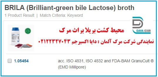 محیط کشت بریلا براث - BRILA (Brilliant-green bile Lactose) broth - 105454