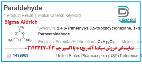 پارالدهید گرید USP - Paraldehyde-1496959