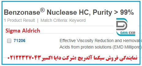 Benzonase® Nuclease HC, Purity > 99% - سیگما آلدریچ - 71206