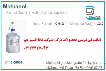 متانول مرک-Methanol-106007