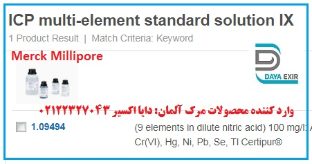 آی سی پی مرک-ICP multi-element standard solution IX- 109494