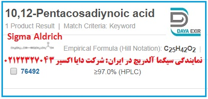10و12 پنتاکوسادی دیونیک اسید -10,12-Pentacosadiynoic acid - 76492