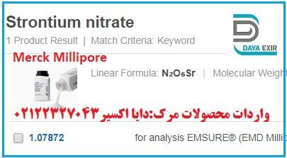 نیترات استرونتیوم آزمایشگاهی- 107872-Strontium nitrate