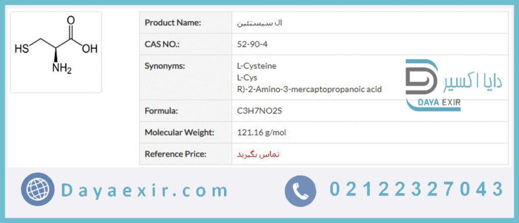 ال-سیستئین (L-Cysteine) چیست؟ از کجا بخریم؟ | دایا اکسیر