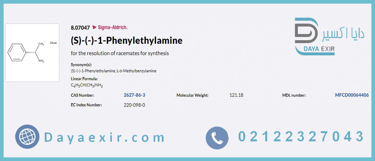 فنیل اتیل آمین (Phenylethylamine) سیگما آلدریچ   دایا اکسیر
