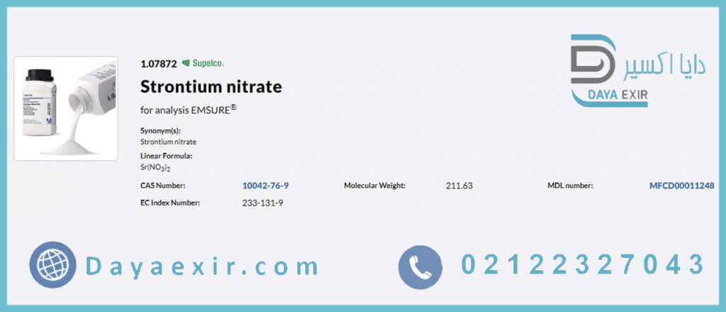 نیترات استرونتیوم (Strontium nitrate) مرک | دایا اکسیر