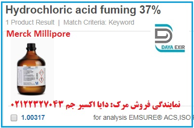 اسید کلریدریک 37 %-Hydrochloric acid fuming 37%-100317