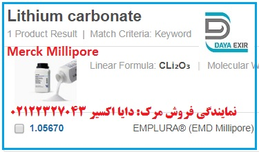لیتیم کربنات-Lithium carbonate-105670