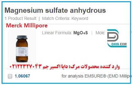 سولفات منیزیم بدون آب-Magnesium sulfate anhydrous- 106067