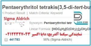 پنتا اریتریتول تترا کیس- Pentaerythritol tetrakis - 441873