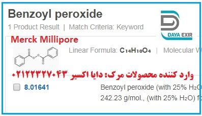 بنزوئیل پراکساید-Benzoyl peroxide-801641