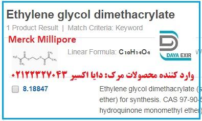 اتیلن گلیکول دی متیل اکریلات- Ethylene glycol