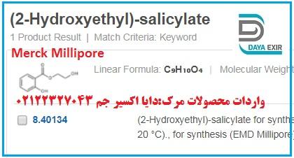2هیدروکسی اتیل سالیسیلات-2Hydroxyethyl salicylate-840134