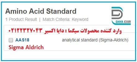 استاندارد آمینو اسید -Amino Acid Standard- AAS18