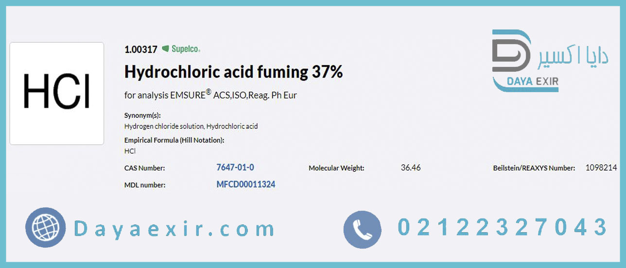 اسید کلریدریک 37 درصد (Hydrochloric acid fuming) مرک | دایا اکسیر