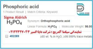 اسید فسفریک 99%-Phosphoric acid- 452289