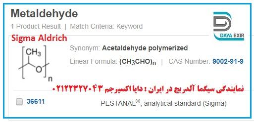 متالدهید- Metaldehyde-36611