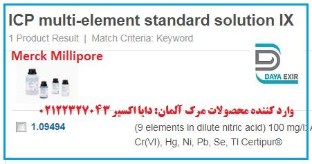 آی سی پی مرک-ICP multi-element standard solution IX- 109494