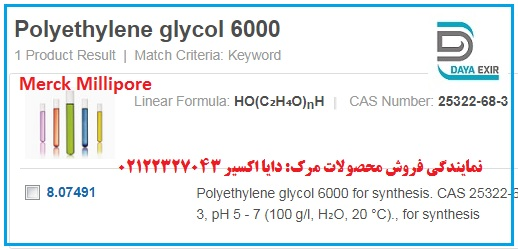 پلی اتیلن گلایکول 6000-Polyethylene glycol 6000-807491