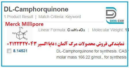 کامفورکینون- DL Camphorquinone - 814531