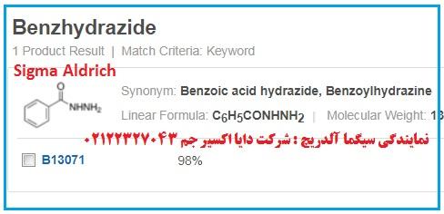 بنزهیدرازید سیگما - Benzhydrazide- B13071