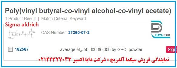 پلی ونیل بوتیرال-Poly vinyl butyral-182567-نمایندگی سیگما آلدریچ در ایران