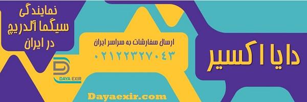 دایا اکسیر نمایندگی رسمی سیگما آلدریچ در ایران