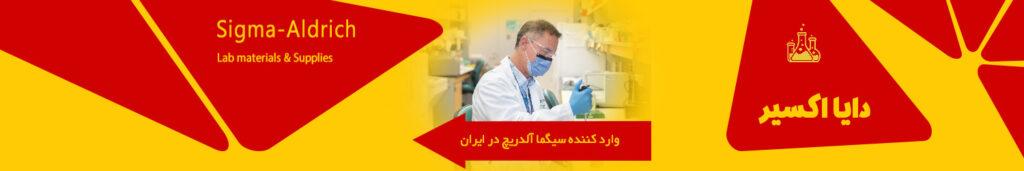 دایا اکسیر وارد کننده مواد سیگما آلدریچ