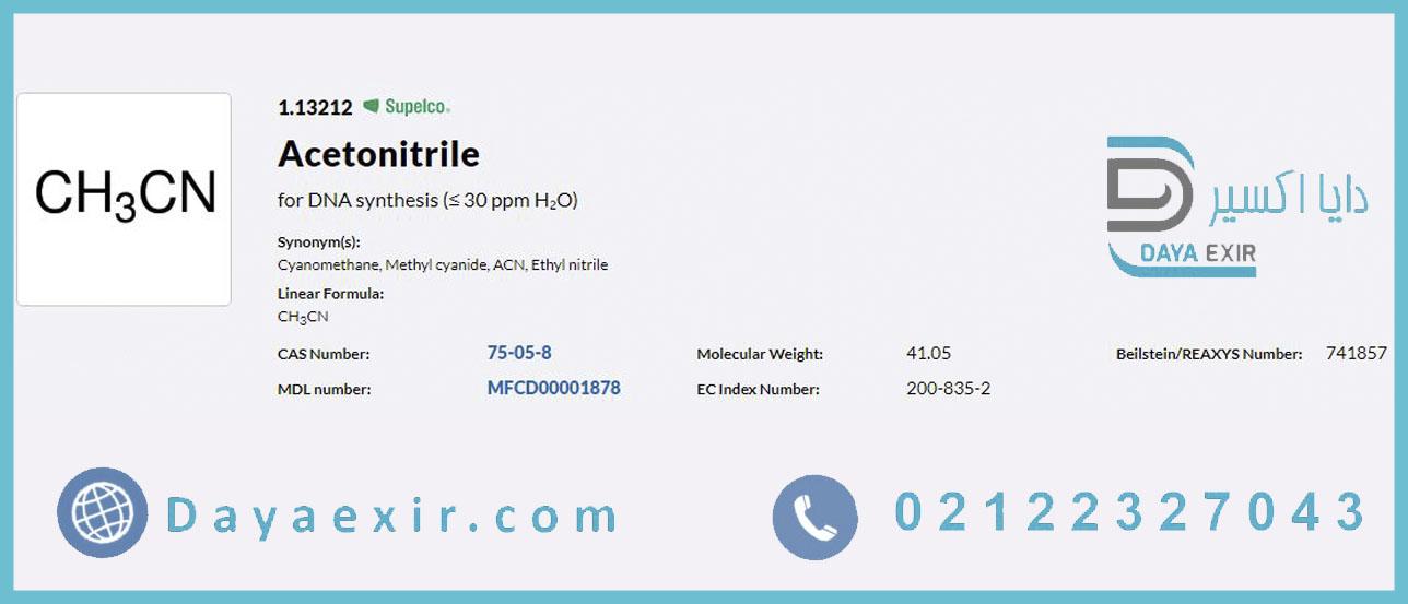 استونیتریل Acetonitrile مرک | دایا اکسیر