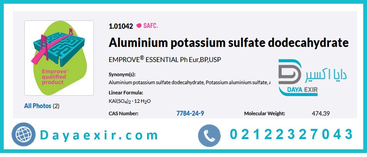 ماده شیمیایی سولفات پتاسیم آلومینیوم دودکاهیدرات | دایا اکسیر
