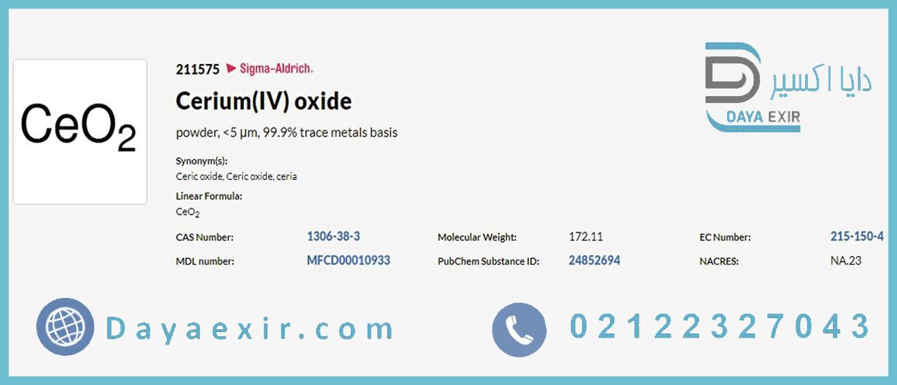 اکسید سریم (IV) (Cerium(IV) oxide) سیگما آلدریچ | دایا اکسیر