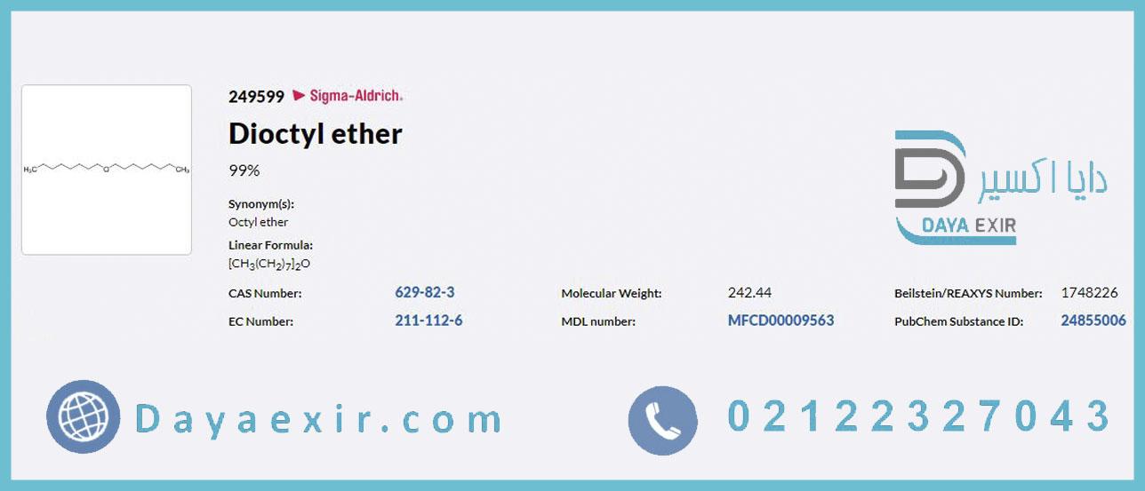 دیوکتیل اتر (Dioctyl ether) - دایا اکسیر