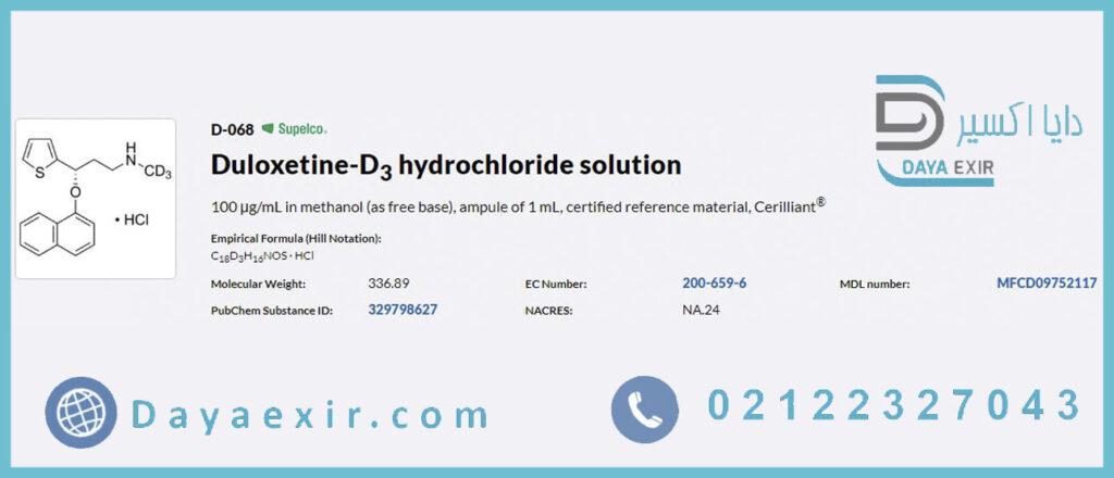 محلول هیدروکلراید دولوکستین-دی۳ (Duloxetine-D3 hydrochloride solution) مرک   دایا اکسیر