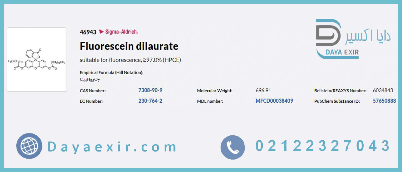 فلورسئین دیلورات (Fluorescein dilaurate) سیگما آلدریچ | دایا اکسیر