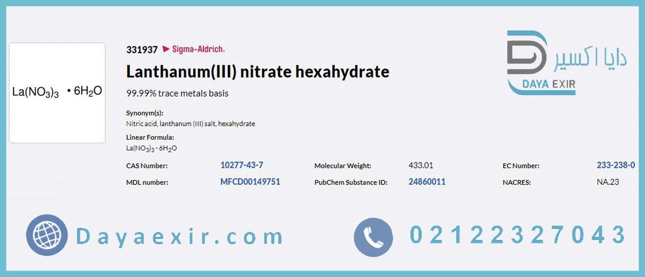هگزاهیدرات لانتانیم (III) نیترات (Lanthanum(III) nitrate hexahydrate) سیگما آلدریچ | دایا اکسیر