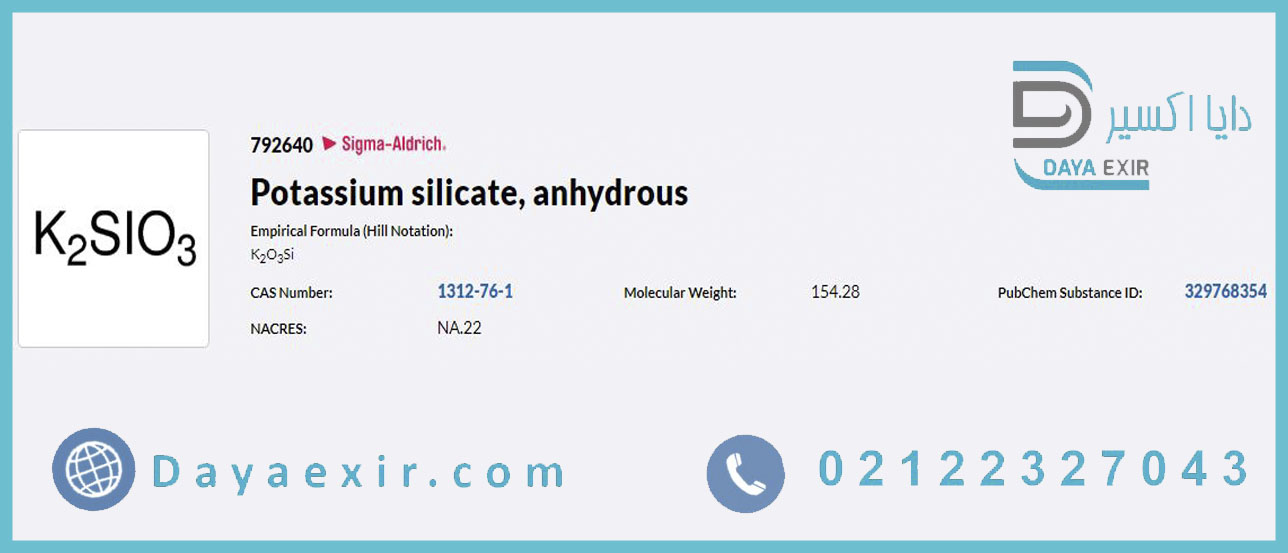 سیلیکات پتاسیم (Potassium silicate) سیگما آلدریچ   دایا اکسیر